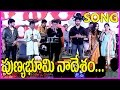 Punya Bhoomi Nadesam (పుణ్యభూమి నాదేశం ) Song - Major Chandrakanth - By Ramu,Revanth,Anudeep