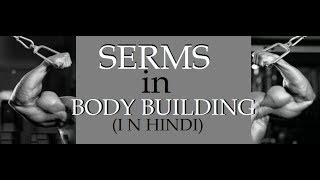 Use of SERMS and SARMS  in BODYBUILDING | LIFE STYLE VLOG