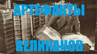 Артефакты Великанов, Гигантский Перстень, Гигантский Чайник, Исполинские Мечи и Ружья Для Гигантов