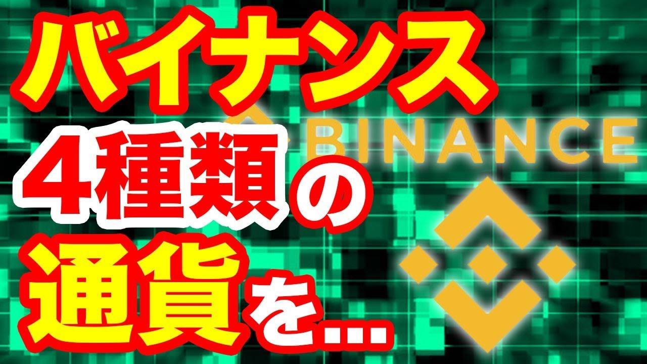 ナンスとは 【bitFlyer(ビットフライヤー)】