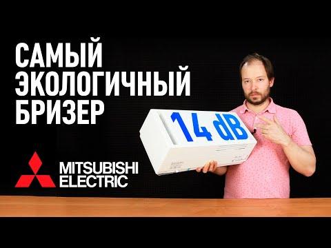 САМЫЙ ЭКОЛОГИЧНЫЙ бризер из Японии. Тише, чем Xiaomi и Tion! Mitsubishi Electric Lossnay