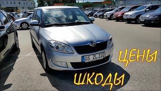 Шкода цена, авто из Литвы. Июль 2019.