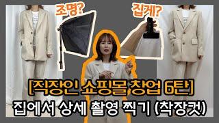 [쇼핑몰 창업 6] 상세(착장컷) 촬영 방법과 셀프 스…