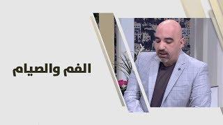 د. خالد عبيدات - الفم والصيام