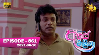 Ahas Maliga | Episode 861 | 2021-06-10 Thumbnail