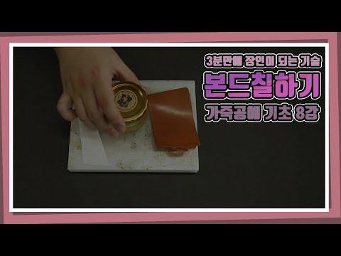 [가죽공예 기초] 08.본드 칠하기 | Leather Craft | 가죽공예 독학