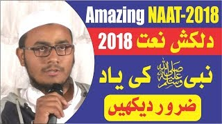Very Amazing NAAT 2018-Nabi K Shaher men Jaun-Qari Mohammed Mudassir Jameel(AURANGABAD(
