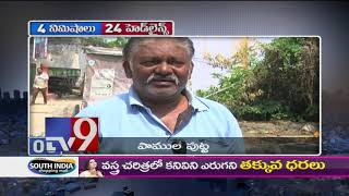 4 Minutes 24 Headlines || Trending News || 18-10-2018 - TV9
