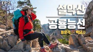 [설악산 종주2탄]  공룡능선 | 나한봉 바다뷰 | 오…