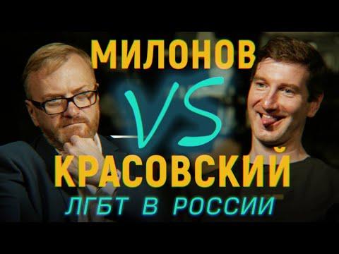 Гей-браки и права ЛГБТ в России. Красовский vs Милонов
