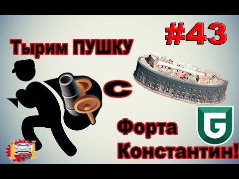 видео: Сериал печалька #43 Тырим ПУШКУ с Форта Константин!