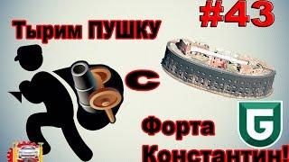 Сериал печалька #43 Тырим ПУШКУ с Форта Константин!