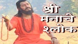 Samarth Ramdas Swami - Shree Manache Shlok - 44