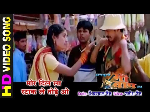 Mor Dil La Ratak Le Tode O - मोर दिल ला रटाक ले तोड़े ओ | Jhan Bhulo Maa Baap La | CG Film