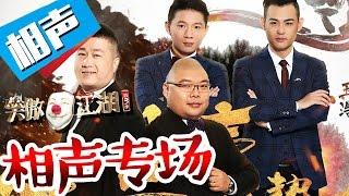 《笑傲江湖III》第20161111期:笑傲江湖相声专场【东方卫视官方超清】