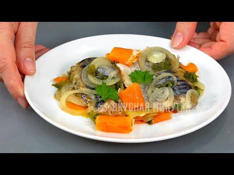 Видео: Так можно приготовить ЛЮБУЮ рыбу, но СКУМБРИЯ получается вкуснее всего!