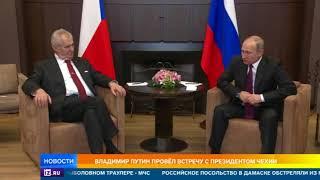 Во время встречи с Путиным в Сочи Земан вел беседу на русском языке