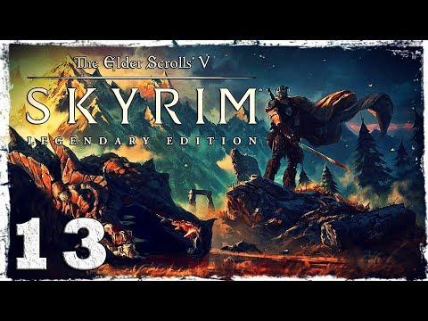 Смотреть прохождение игры Skyrim: Legendary Edition. #13: И все-таки он жив!