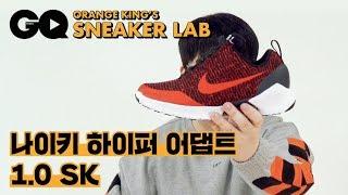 오렌지킹의 스니커 리뷰 - 나이키 하이퍼 어댑트 1.0…