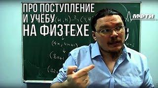 Про поступление и учебу на Физтехе | трушин ответит #003 | Борис Трушин