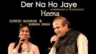 Der Na Ho Jaye | Heena | Suresh Wadkar & Sarrika Singh Live