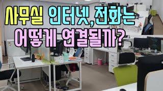 [통신공사] 사무실 인터넷,전화는 어떻게 연결될까?