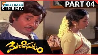 Video Mondighatam Telugu Movie Part 04/12 || Chiranjeevi, Radhika || Shalimarcinema download MP3, 3GP, MP4, WEBM, AVI, FLV November 2017