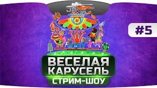 """Танковое стрим-шоу """"Веселая Карусель"""" #5! При участии Анжелоса и Ярика!"""
