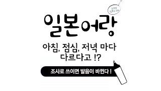 [일본어랑] 여러분들에게 친숙한 일본말 들이죠 ?? 일…