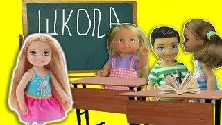 Новые одноклассники Челси закрыли в шкафу! Мультик Барби про школу!