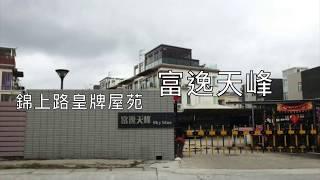 [村屋睇樓王]  富逸天峰 - 錦上路皇牌屋苑