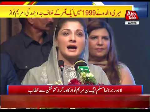 Lahore: PML N Leader Maryam Nawaz Addressing Workers Convention