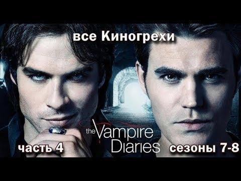КиноГрехи сериала  Дневники вампира ч. 4 ПЕРЕЗАЛИВ