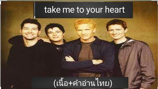 Take Me To your Heart(เนื้อเพลง+คำอ่าน)กดดูเนื้อ🔻ใต้คลิป