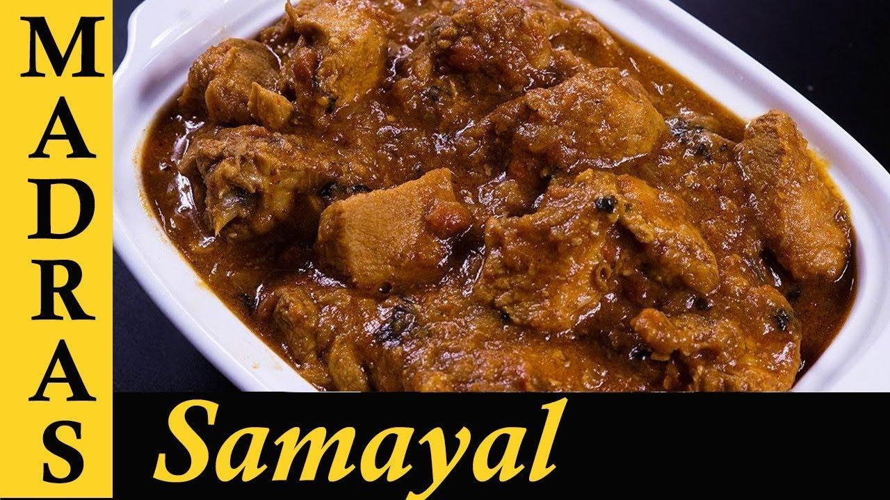 Chicken gravy in tamil spicy chicken gravy recipe chicken masala chicken gravy in tamil spicy chicken gravy recipe chicken masala recipe in tamil forumfinder Gallery