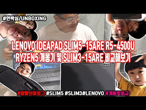 레노버 르누아르 슬림5 15ARE 4500U (LENOVO IDEAPAD SLIM5-15ARE R5 4500U) 언박싱(UNBOXING)& 아이디어패드 슬림3 비교하기