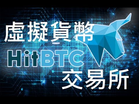 Hitbtc 比特幣及虛擬貨幣交易所教學#1