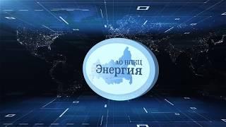 АО НПКЦ Энергия промо видео компании. Сделано aeroVideo (аэроВидео), г. Красноярск. 2017