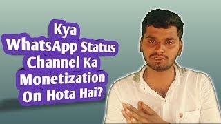 Kya WhatsApp Status Channel ka monetization on Hoga?