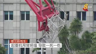 惹兰陈笃生起重机吊臂坍塌 导致一死一伤
