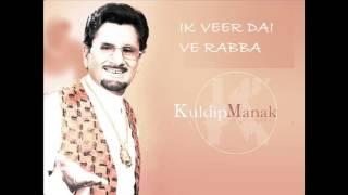 Kuldeep Manak | IK VEER DAI VE RABBA | Audio | Old Punjabi Tunes