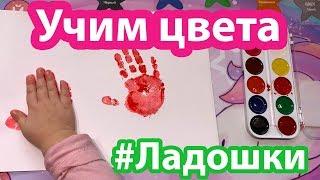 УЧИМ ЦВЕТА - Краски и Ладошки. Обучение цветам на русском для маленьких детей.