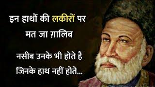 Mirza ghalib shayari || Best shayari in hindi || Ghalib ki shayari in hindi || ghalib best shayari