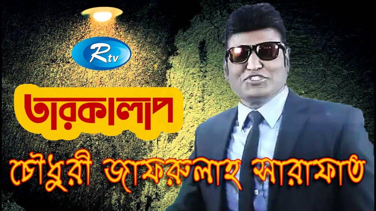 Taroka Alap | Chowdhury Zafar Ulla Sharafat | Celebrity Talkshow | Rtv