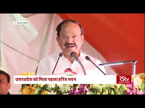 Closing remarks of Vice President & Rajya Sabha SG, UPERC, Lucknow | Hindi Bulletin