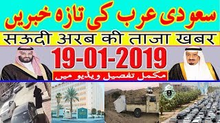 19-01-2019 Saudi Arabia Latest News | Urdu Hindi News || MJH Studio