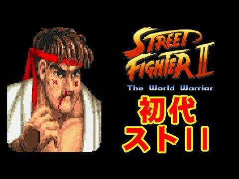 [初代] リュウ(Ryu)惨 - ストリートファイターII
