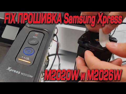 Прошивка Samsung M2020W и M2026W за 10 минут для работы без чипа картриджа!
