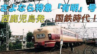 【国鉄】さよなら特急「有明」号記念 西鹿児島発 思い出の国鉄時代!