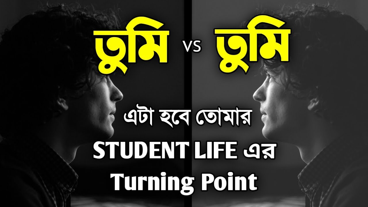 Hard Motivational Video for Students in Bengali || You vs You || Best Student Inspirational Speech